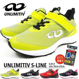【期間限定センサー付き】アンリミティブ UNLIMITIV スニーカー UNLIMITIV S-LINE S-01-F キッズ 2507490 ジュニア ゲーム ベルクロ アプリ連動シューズ 運動靴 学校靴 軽量