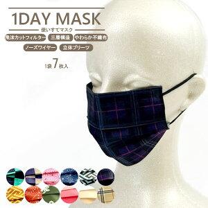 マスク メンズ レディース 1DAY MASK 1daymask2 可愛いマスク 不織布 抗菌 柄物 和柄 グラデーション 7枚入り 7枚組