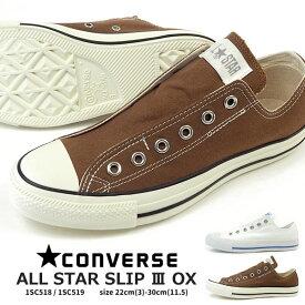 CONVERSE コンバース スリッポン ALL STAR SLIP 3 OX オールスター スリップ 3 OX 1SC518/1SC519 メンズ レディース スニーカー カジュアル ブラウン 白 白スニーカー パターンアレンジモデル レトロ