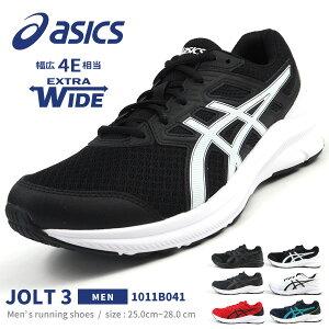 アシックス asics ランニングシューズ スニーカー JOLT 3 ジョルト3 1011B041 メンズ ジュニア 4E 幅広設計 運動靴 ジョギング マラソン ウォーキング トレーニング ダイエット ジム