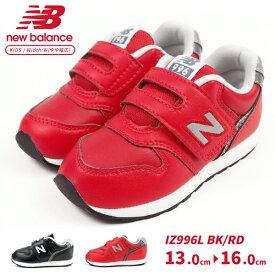ニューバランス newbalance スニーカー IZ996L BK/RD キッズ 子供靴 ベビーシューズ ファーストシューズ ランニングスタイル オールシンセティックスムースレザー