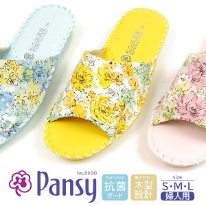 スリッパ レディース パンジー Pansy 私の部屋履 パントフォーレ 8690 室内履き 花柄 滑り止め ローヒール 手編み 軽量 抗菌 花柄