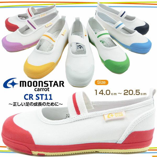 【即納】Carrot 上靴 子供 キャロット 上履き キッズサイズ 全7色 ST11 14.0cm〜20.5cm