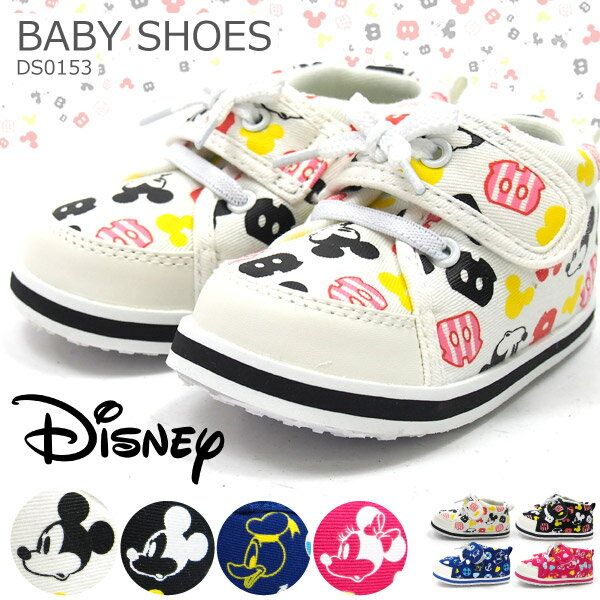 【大特価/即納】 ディズニー Disney ベビーシューズ キッズ 全4色 DS0153 ベビースニーカー 子供靴 ミッキー ミニー ドナルド ダイマツ