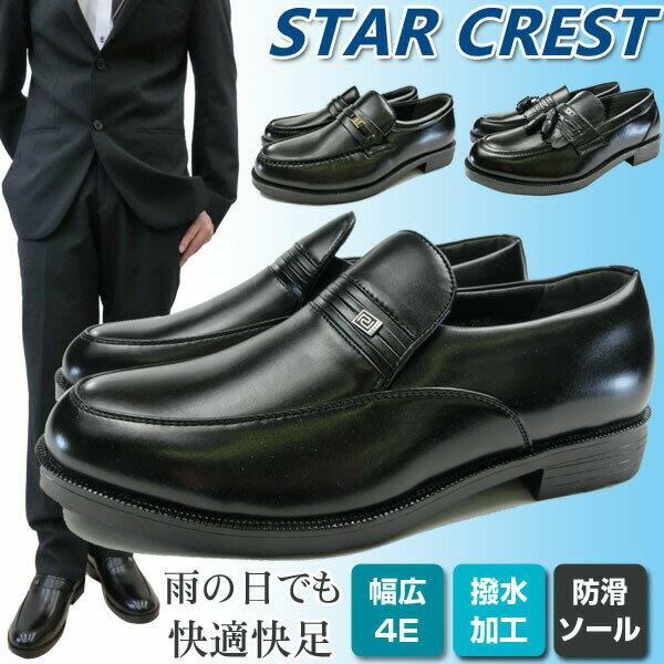 STAR CREST スタークレスト メンズビジネスシューズ 軽量 全3色 JB022/JB024/JB025 男性 紳士 撥水 幅広 4E