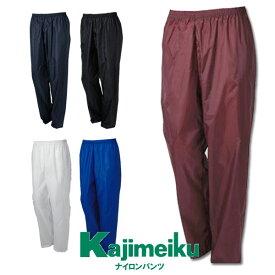 カジメイク Kajimeiku 合羽 メンズ 全5色 2204 ヤッケ パンツ ガーデニング メンズ レディース 農作業