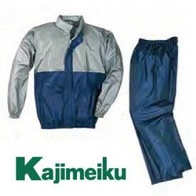 カジメイク カッパ メンズ 1130 キャピタルスーツ 通勤 レジャー ジョギング ウォーキング 男性 紳士 女性 婦人