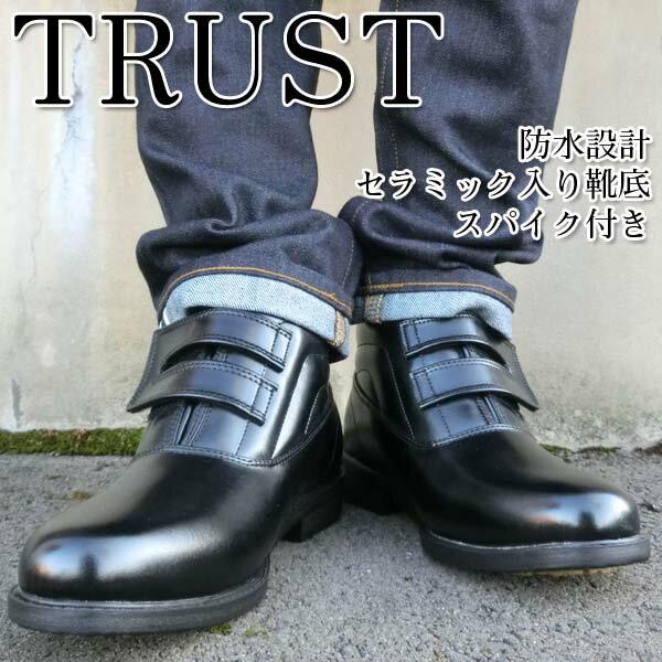 【特価/即納】TRUST トラスト ブーツ メンズ ブラック TRUST 0651 ブーツ ショート 冬用 防寒 防滑ソール 防水設計 ボア 男性 紳士 幅広 4E