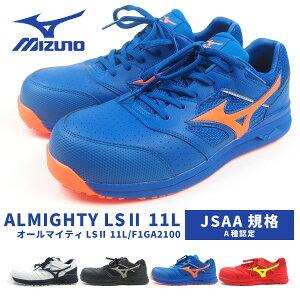 プロテクティブスニーカー 安全作業靴 紐タイプ メンズ ミズノ mizuno ALMIGHTY LS 11L オールマイティLS11L F1GA2100 樹脂先芯 JSAA規格A種 セーフティシューズ 3E 幅広設計 軽量設計 紐靴 紐タイプ ムレ