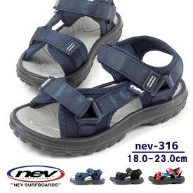 ネブサーフ NEV SURF サンダル nev-316 キッズ 子供靴 スポーツサンダル スポサン 軽量 歩きやすい 疲れにくい