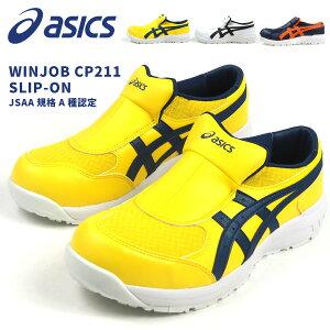 アシックス asics 安全作業靴 プロスニーカー ウィンジョブ WINJOB CP211 SLIP-ON 1273A031 メンズ レディース JSAA規格A種認定品 ガラス繊維強化樹脂先芯 耐油底 一般作業靴 WIDE設計 3E相当