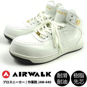 プロスニーカー 安全作業靴 メンズ AIRWALK エアウォーク 軽量プロテクティブスニーカー AW-640 JSAA規格B種 ミッドカット 紐靴 マジックテープ 白スニーカー 耐油 耐滑 樹脂先芯入 軽量 防滑底 3E