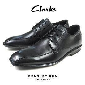 クラークス Clarks ビジネスシューズ BENSLEY RUN ベンスリーラン 49596 メンズ レースアップ スワールトゥ 本革 レザー 外羽根 ドレスシューズ 革靴 フォーマルシューズ