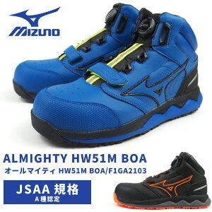 ミズノ mizuno プロテクティブスニーカー 安全作業靴 ダイヤルタイプ ALMIGHTY HW51M BOA オールマイティHW51M F1GA2103 メンズ ダイヤル式 3E 樹脂先芯 JSAA規格A種 セーフティシューズ 幅広設計 軽量設