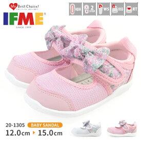 イフミー IFME サンダル 20-1305 キッズ 子供靴 ベビーサンダル ファーストシューズ 軽量 軽い 涼しい 通気性
