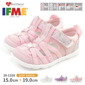 イフミー IFME サンダル 20-1316 キッズ 子供靴 ベビーサンダル ファーストシューズ 軽量 軽い 涼しい 速乾 ペールカラー