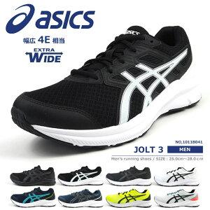 アシックス asics ランニングシューズ JOLT 3 ジョルト3 1011B041 メンズ ジュニア 4E 幅広設計 運動靴 ジョギング マラソン ウォーキング トレーニング ダイエット ジム