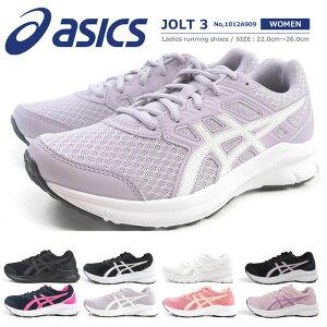 アシックス asics ランニングシューズ JOLT 3 ジョルト3 1012A909 レディース スニーカー ジュニア 4E 幅広設計 運動靴 ジョギング マラソン ウォーキング トレーニング ダイエット ジム