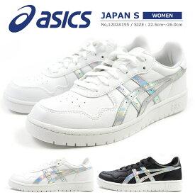 アシックス asics スニーカー JAPAN S ジャパン S 1202A195 レディース スニーカー ジュニア ローカット メタリック 白スニーカー 黒スニーカー カジュアル シンプル