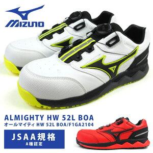 ミズノ mizuno プロテクティブスニーカー 安全作業靴 ダイヤルタイプ ALMIGHTY HW52L BOA オールマイティ HW52L F1GA2104 メンズ ダイヤル式 3E 樹脂先芯 JSAA規格A種 セーフティシューズ 幅広設計 軽量設