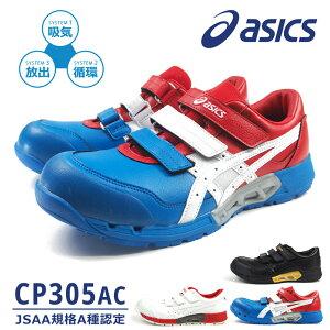 アシックス asics 安全作業靴 ウィンジョブ CP305 AC 1271A035 メンズ レディース 通気性 ムレない プロテクティブスニーカー 通気性 JSAA規格A種認定品 ガラス繊維強化樹脂先芯 一般作業靴 WIDE設計
