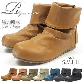 【即納】 ブーツ レディース R-premium アールプレミアム 556-3678 強力撥水 ショート丈 ローヒール