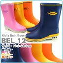 【送料無料】ASAHI アサヒ レインブーツ キッズ 全4色 BEL 12 シンプルカラー ジュニア シンプル 長靴 国産 日本製