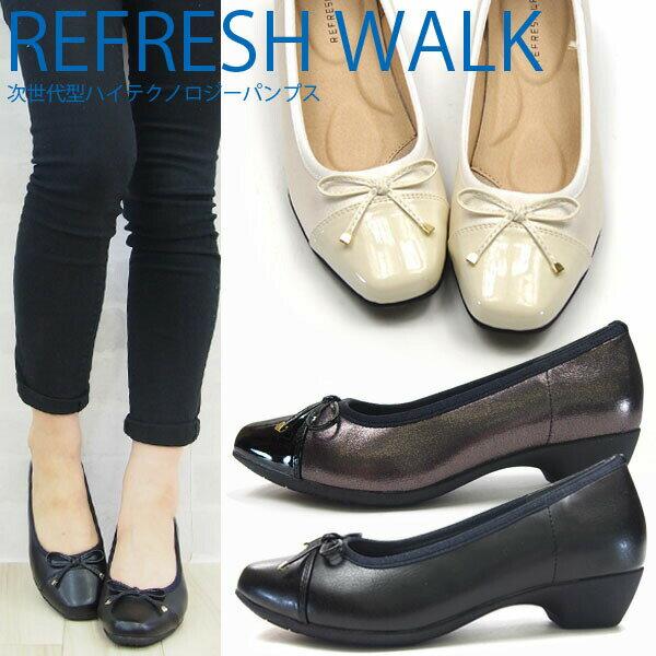 【あす楽】【送料無料】REFRESH WALK リフレッシュウォーク パンプス レディース 全3色 1974 リボンパンプス 通勤 オフィス 痛くない 3E 幅広 女性 婦人