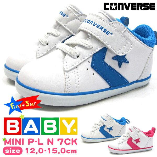 【即納】CONVERSE コンバース ベビーシューズ キッズ 全6色 MINI P-L N ファーストスター 子供靴 男の子 女の子 靴 スニーカー ファーストシューズ 出産祝 プレゼント