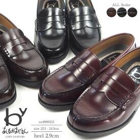byあしながおじさん ローファー 8980253 レディース フォーマル ローヒール 歩きやすい ワイン 黒 コインローファー 学生靴 仕事用