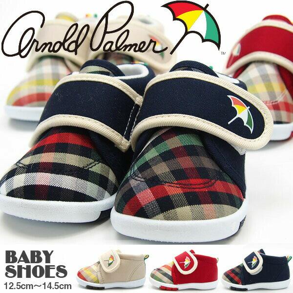【送料無料】【あす楽】Arnold Palmer アーノルドパーマー スニーカー キッズ 全3色 AP0160 ベビー 子供靴 ファーストシューズ 女の子 男の子 チェック お祝い プレゼント