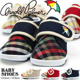 【即納】 Arnold Palmer アーノルドパーマー スニーカー キッズ 全3色 AP0160 ベビー 子供靴 ファーストシューズ 女の子 男の子 チェック お祝い プレゼント