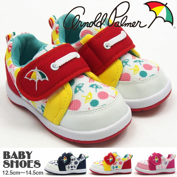 【特価/即納】Arnold Palmer アーノルドパーマー ベビーシューズ ファーストシューズ AP0117 子供靴 男の子 女の子 赤ちゃん ご出産祝い お祝い プレゼント