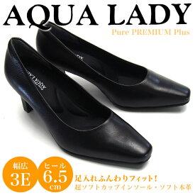 AQUA LADY アクアレディ パンプス レディース A9080 3E 幅広 本革 女性 婦人 オフィス リクルート 就活 通勤 フォーマル プレーン 黒 冠婚葬祭