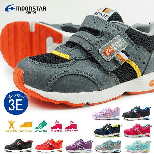 スニーカー キッズ Carrot キャロット CR C2146 子供靴 軽量 運動靴 通園靴 幅広 3E 男の子 女の子