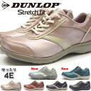 【あす楽】【送料無料】DANLOP ダンロップ スニーカー レディース 全4色 DF019 コンフォート ストレッチ 外反母趾 靴 幅広 女性 婦人