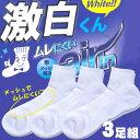 GEKI SHIRO 激白くん ソックス メンズ GEKI-3Pメッシュ 靴下 ショート 白 甲メッシュ スニーカーソックス 3足セット