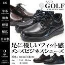 【送料無料】AKIO GOLF アキオゴルフ ビジネスシューズ メンズ 全2色 696 カジュアル ウォーキングシューズ ビジカジ 革靴 4E 日本製 衝撃吸収...