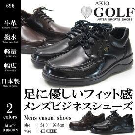 AKIO GOLF アキオゴルフ ビジネスシューズ メンズ 全2色 696 カジュアル ウォーキングシューズ ビジカジ 革靴 4E 日本製 衝撃吸収 撥水加工 冠婚葬祭