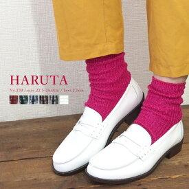 【即納】HARUTA ハルタ ローファー レディース 全5色 230 レザーカジュアル フォーマル 本革 日本製 学生靴 通学 通勤 女性 婦人