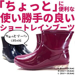 ちょっとブーツ ショートレインブーツ レディース 全2色 LB 8406 作業靴 雨靴 長靴 完全防水 掃除 ガーデニング ベランダ 家庭菜園 銭湯