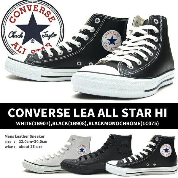 【即納】CONVERSE コンバース ハイカットスニーカー LEA ALL STAR HI 1B908 1B907 1C075 メンズ レディース レザーオールスター 本革 定番