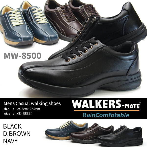 【特価】WALKERS-MATE RainComfotable スニーカー メンズ 全3色 MW-8500 防水設計 ロック式サイドジップ