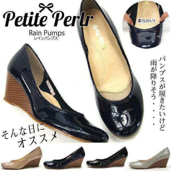 【送料無料】Petite Perlr プチペルル パンプス レディース 全4色 5070 レインパンプス ウエッジソール 日本製 強力撥水 雨靴 女性