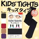 ATSUGI アツギ KIDS' TIGHTS キッズタイツ 80デニール キッズ 全5色 TC6080 防寒 あったか お遊戯会 男の子 女の子 子…