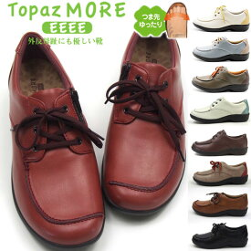 TOPAZ MORE トパーズ モア カジュアル 1410 レディース 紐靴 コンフォート 軽量 おでかけ ウォーイング 4E 幅広 外反母趾 膝痛 腰痛