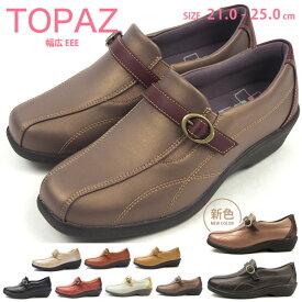 TOPAZ トパーズ カジュアルシューズ TZ-2104 レディース コンフォート ウォーキング 幅広 3E 軽量 歩きやすい スニーカー