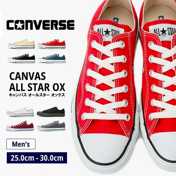 コンバース ローカットスニーカー レディース CONVERSE CANVAS ALL STAR OX キャンバス オールスター 定番