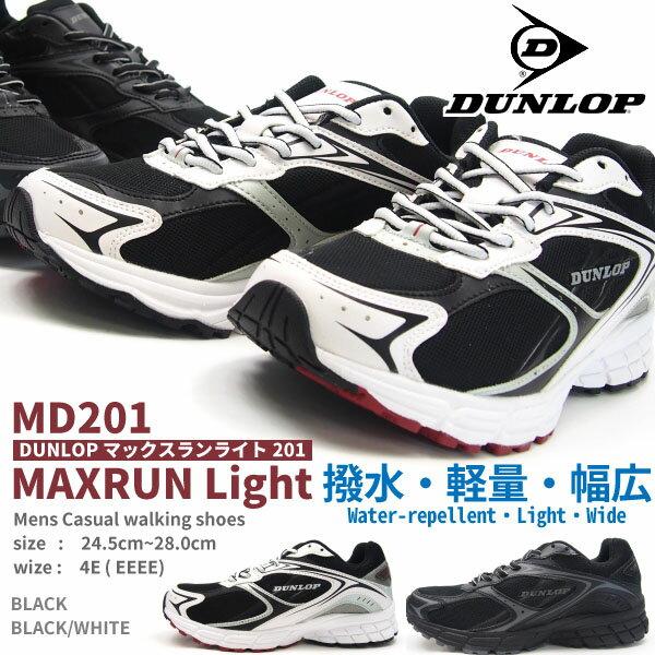 【即納】DUNLOP ダンロップ スニーカー メンズ 全2色 DM201 マックスランライト 撥水加工 4E 幅広 軽量設計 仕事履き 作業履き 普段履き