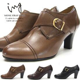 【グレー22.5/23cmのみ特価】 ing イング ブーツ 0726 レディース モンクストラップシューズ 本革 靴 トラッド
